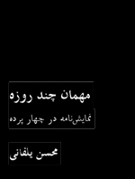 mehman_e-chand-roozeh