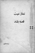 namaz_e-meyyet